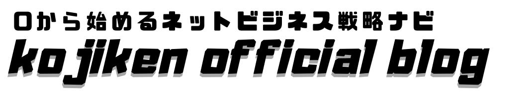 小嶋けんたろう official  blog